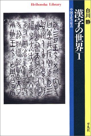 漢字の世界1 (平凡社ライブラリー)