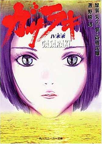 ガサラキ〈4〉未来(あした) (角川スニーカー文庫)
