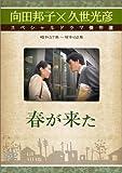 春が來た [DVD]