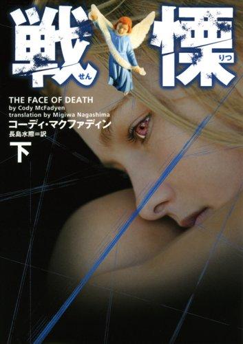 戦慄 下 (ヴィレッジブックス F マ 9-4)
