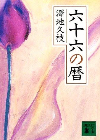 六十六の暦 (講談社文庫)