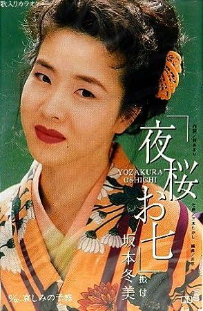 「坂本冬美 夜桜お七」の画像検索結果