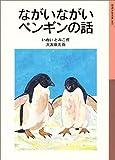 ながいながいペンギンの話 (岩波少年文庫 (003))