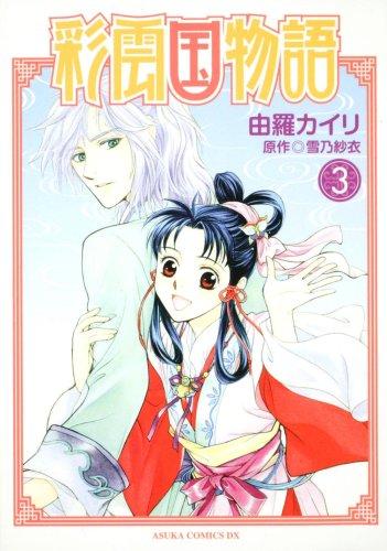 彩雲国物語 第3巻 (あすかコミックスDX)