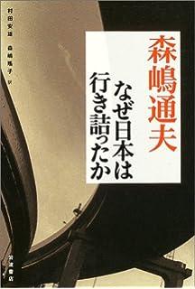 思想としての近代経済学 (岩波新...