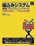 組込みシステム実践プログラミングガイド ~ITRON仕様OS/T-Kernel対応 (組込みエンジニアBooks―Computer Science)