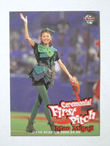 BBM2006「2nd」★始球式カード★№771.宮地真緒/女優 ≪ベースボールカード≫