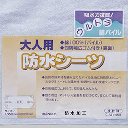ウルトラ綿パイル 大人用 防水シーツ おねしょシーツ 大判 パイル 日本製 シングルサイズ