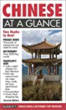 img - for Chinese At a Glance (At a Glance Series) book / textbook / text book