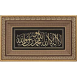 Islamic Home Decor Large Framed Hanging Wall Art Tawhid 0855 (Gold & Black)