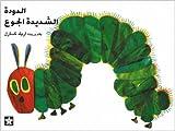 Al Dudatu Al Shadidatu Al Gou, Eric Carle, 9776171036