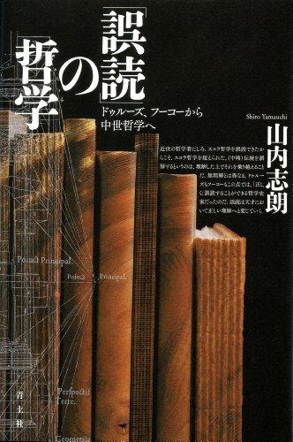 「誤読」の哲学 ドゥルーズ、フーコーから中世哲学へ
