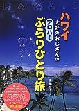 ハワイ大好きおじさんのアロハ! ぶらりひとり旅