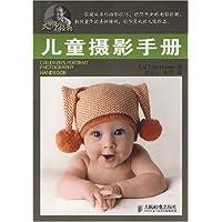 兒童攝影手冊