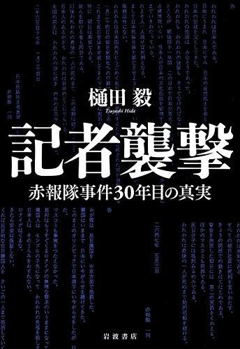 記者襲撃 赤報隊事件30年目の真実