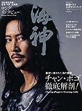 [本]韓国ドラマ公式ガイドブック「海神」-HESHIN-
