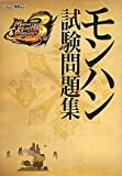 Monster Hunter Portable 3rd Hunter Exam Collection (Capcom Official Books)