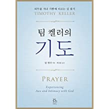 Prayer (Korean Edition) : Experiencing Awe and Intimacy with God