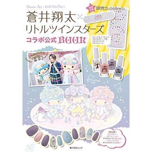 蒼井翔太 リトルツインスターズ コラボ 公式 BOOK 画像