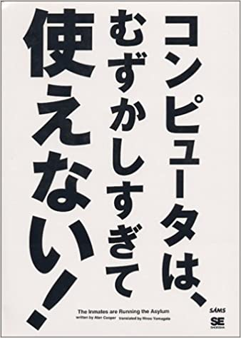 Inmates 表紙