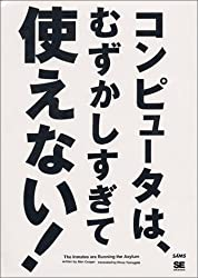 The Inmates Are Running the Asylum = Konpyuta wa muzukashisugite tsukaenai [Japanese Edition]