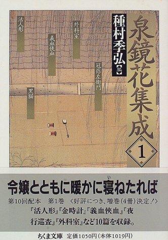 泉鏡花集成〈1〉 (ちくま文庫)