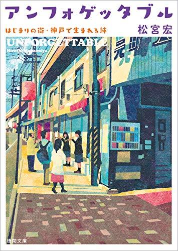 アンフォゲッタブル (徳間文庫)