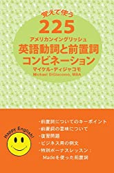 225 American English Verb & Preposition Combinations Japanese Version (Japanese Edition) (English Edition)