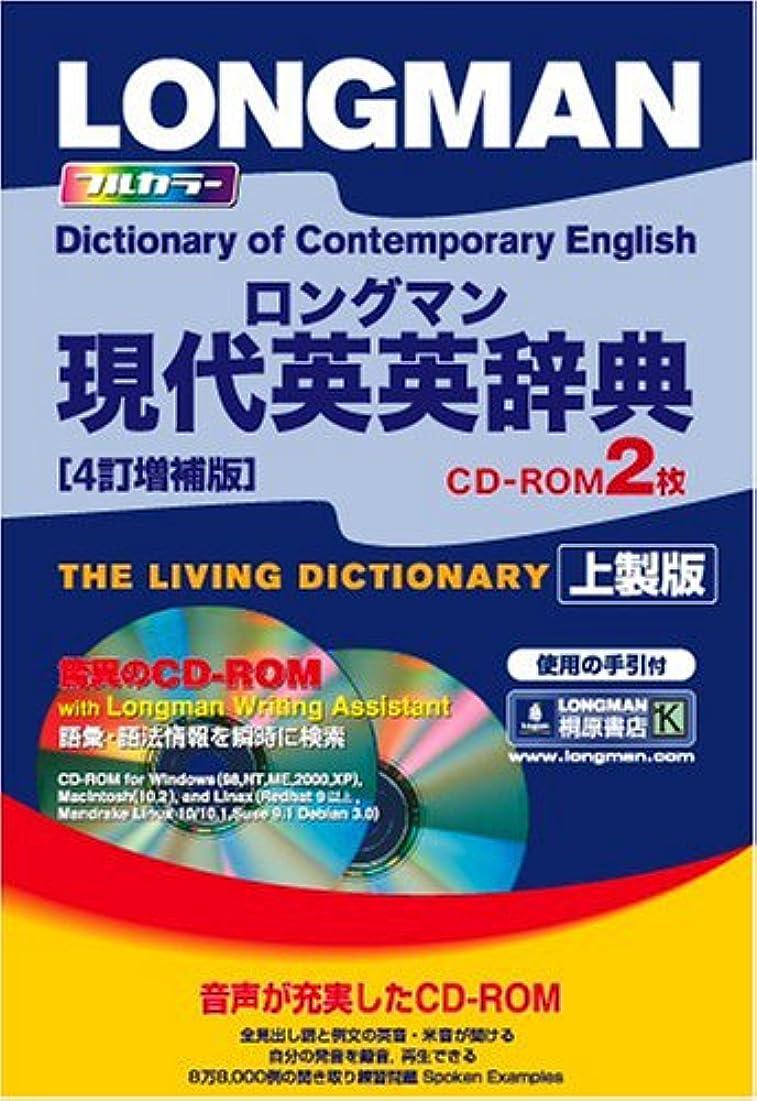 無効を除く意気込み新レインボー はじめて英語辞典 CD-ROMつき ミッキー&ミニー版 オールカラー
