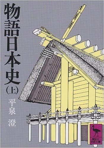 物語日本史(上) (講談社学術文庫...