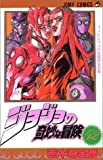 ジョジョの奇妙な冒険 52 (ジャンプコミックス)