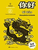 img - for Ni Hao, Level 2: Textbook (Traditional Character Edition) 3rd Edition (Chinese Edition) (Chinese and English Edition) book / textbook / text book