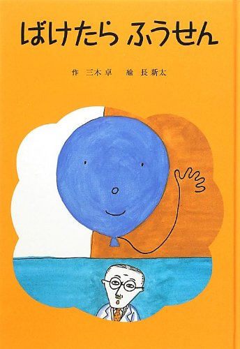 (- Sea blue series of children's literature) balloons Once corruption (2012) ISBN: 4887501307 [Japanese Import] PDF