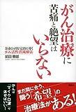 Gan chiryo ni kutsu to zetsubo wa iranai : Yomei nikagetsu o kanchi ni michibiku gan kassei shometsu ryoho.