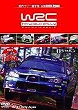 WRC世界ラリー選手権 2006 Vol.8 ラリージャパン [DVD]