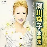 Eiko Segawa - Segawa Eiko Zenkyoku Shu Nokorizuki Inochi Kurenai [Japan CD] CRCN-41139