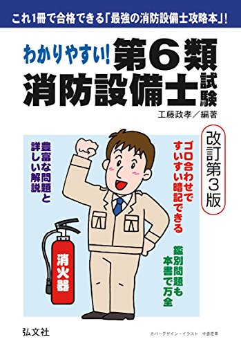 わかりやすい! 第6類消防設備士試験 (国家・資格シリーズ186)