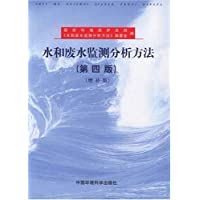 水和废水监测分析方法(第4版)(增补版)