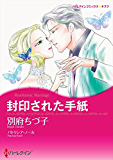 封印された手紙 (ハーレクインコミックス)