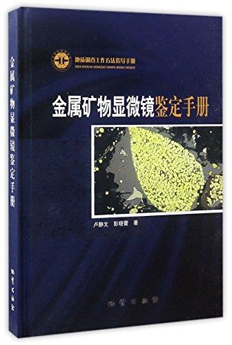 金属矿物显微镜鉴定手册(地质调查工作方法指导手册)(精)