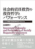 社会的責任投資の投資哲学とパフォーマンス -ESG投資の本質を歴史からたどる-