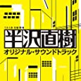 日曜劇場 半沢直樹 オリジナル・サウンドトラック