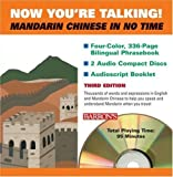 img - for Now You're Talking Mandarin Chinese In No Time: Book and Audio CD Package by Scott D. Seligman (2006-10-20) book / textbook / text book