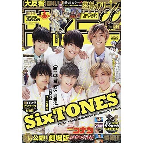 週刊少年サンデー 2021年 1/15・16合併号 表紙画像