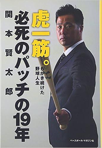 阪神 関本