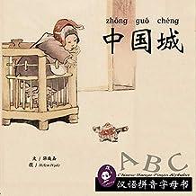 中国城: 汉语拼音字母书  Chinatown: Chinese Hanyu-Pinyin Alphabet