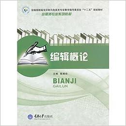 The vehicle hangs to install to account and theory (Chinese edidion) Pinyin: che liang xuan jia she ji ji li lun