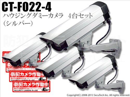 一番人気物 4台セット!LEDダミーカメラ内蔵ハウジングセット(屋外防雨本格志向/シルバー) 【CT-F022-4】【CT-F022-4】 B0057UX1X6, ランジェリーショップ Clover:e0961785 --- staging.aidandore.com