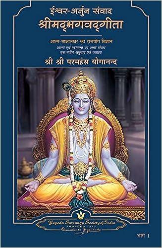 Buy God Talks with Arjuna: The Bhagavad Gita - Hindi (Set of