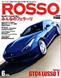 Rosso (ロッソ) 2017年6月号 Vol.239